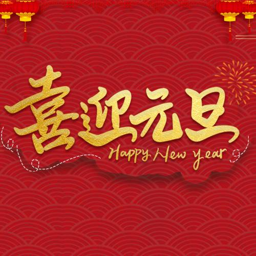 2020年,大有可为!雷马农膜恭祝您新年快乐!