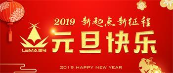 新起点,新征程!雷马塑料恭祝您新年快乐!