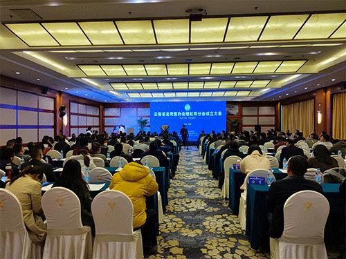 热烈祝贺云南省食用菌协会姬松茸分会成立大会取得圆满成功!