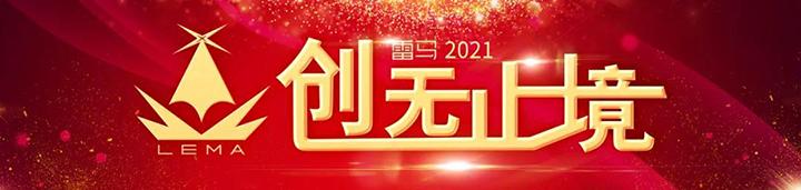 """热烈祝贺""""创无止境""""雷马2021启动大会暨2020雷马之夜圆满成功!"""