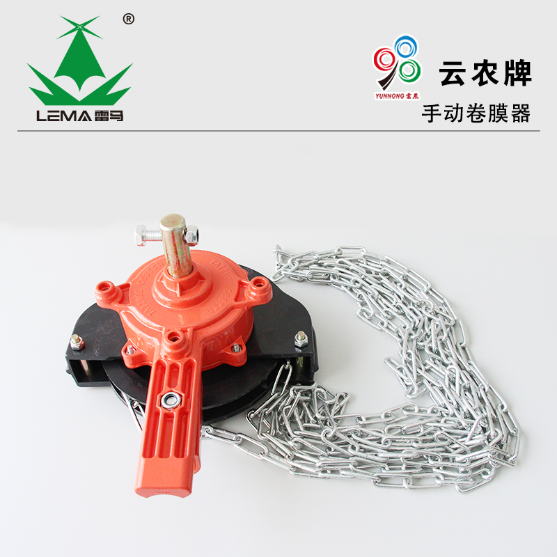 云农牌 顶上手动卷膜器(带链条)大棚套件 卷膜器/摇膜器
