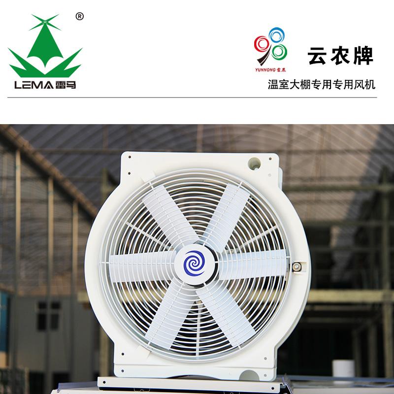 云农牌 温室大棚专用风机 温室风机 温室排风机 温室通风系统