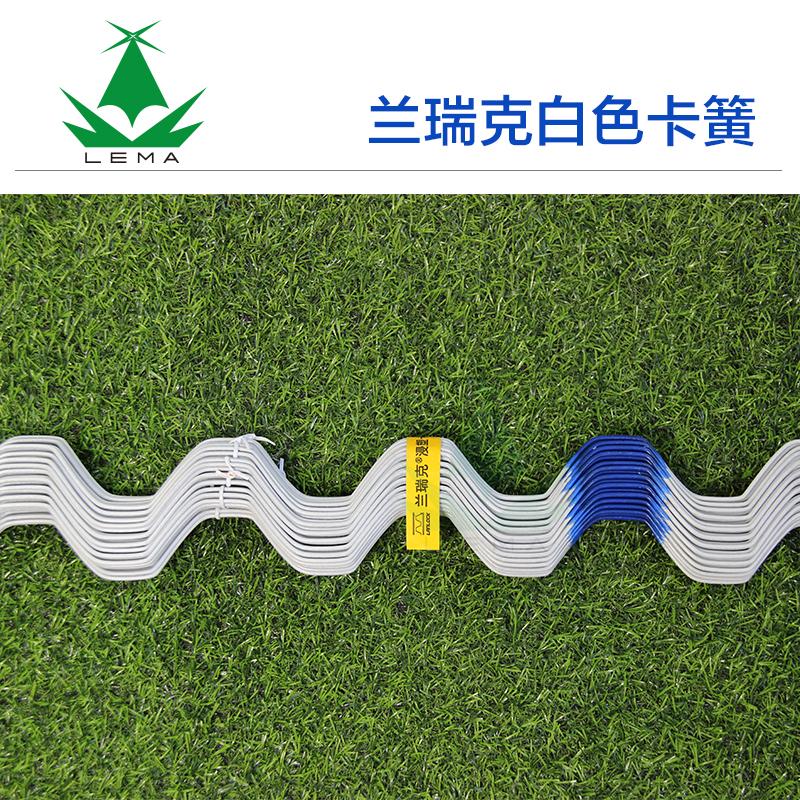 温室专用 兰瑞克白色卡簧 压膜卡簧 大棚配件 2米