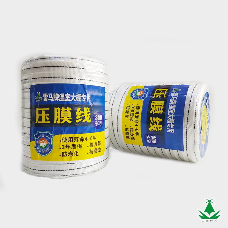 雷马牌压膜线 防老化压膜线 压膜绳 大棚配件