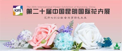 热烈祝贺第二十届中国昆明国际花卉展圆满落幕