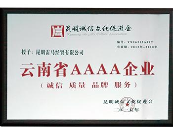 雷马荣誉-云南省4A企业