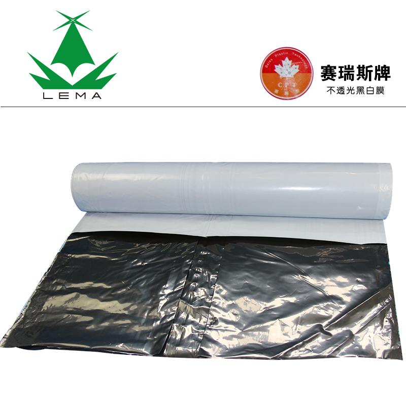 加拿大赛瑞斯黑白膜 食用菌黑白膜 养殖黑白膜 进口黑白膜 F1102