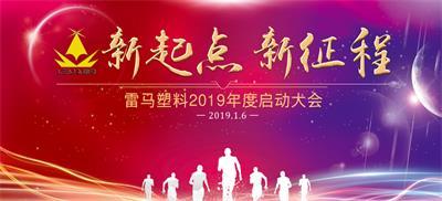 """热烈祝贺雷马塑料2019""""新起点 新征程""""年度启动大会圆满落幕"""
