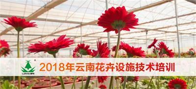 雷马农膜助力云南首次花卉设施技术培训圆满成功